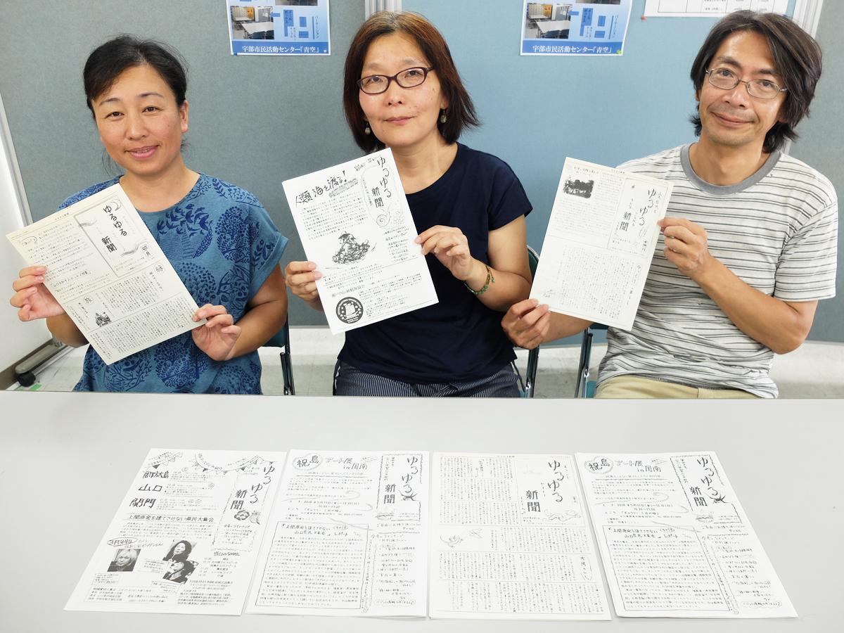 「ゆるゆる新聞」編集メンバーの札場良年さん・倫江さん、東野さん(写真右から)