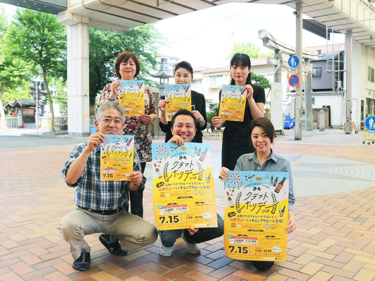 「地元のビールをみんなで楽しみたい」と実行委員長の平川さん(前列中央)