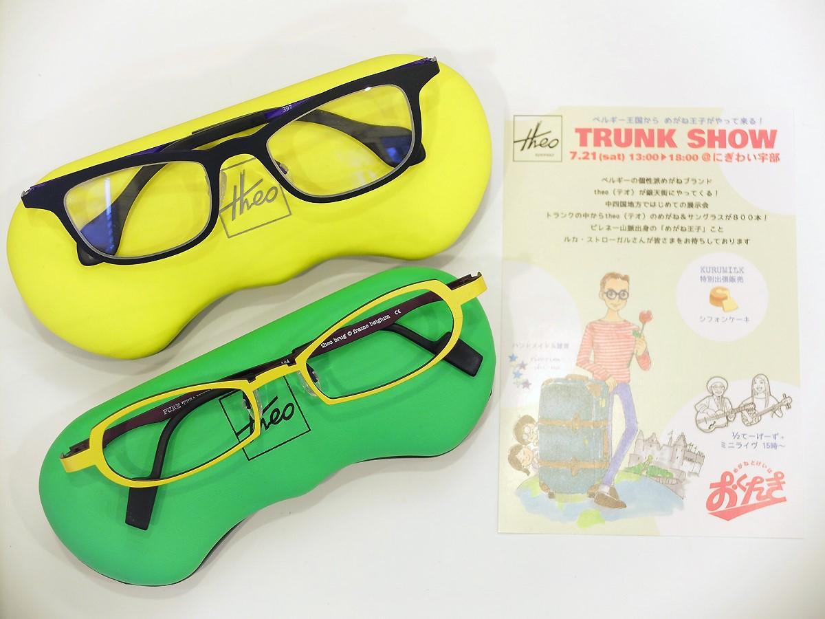 トランクショーに並ぶ「theo」の眼鏡