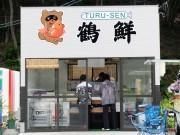 ぽんぽこの里敷地内に出店した「鶴澤鮮魚」