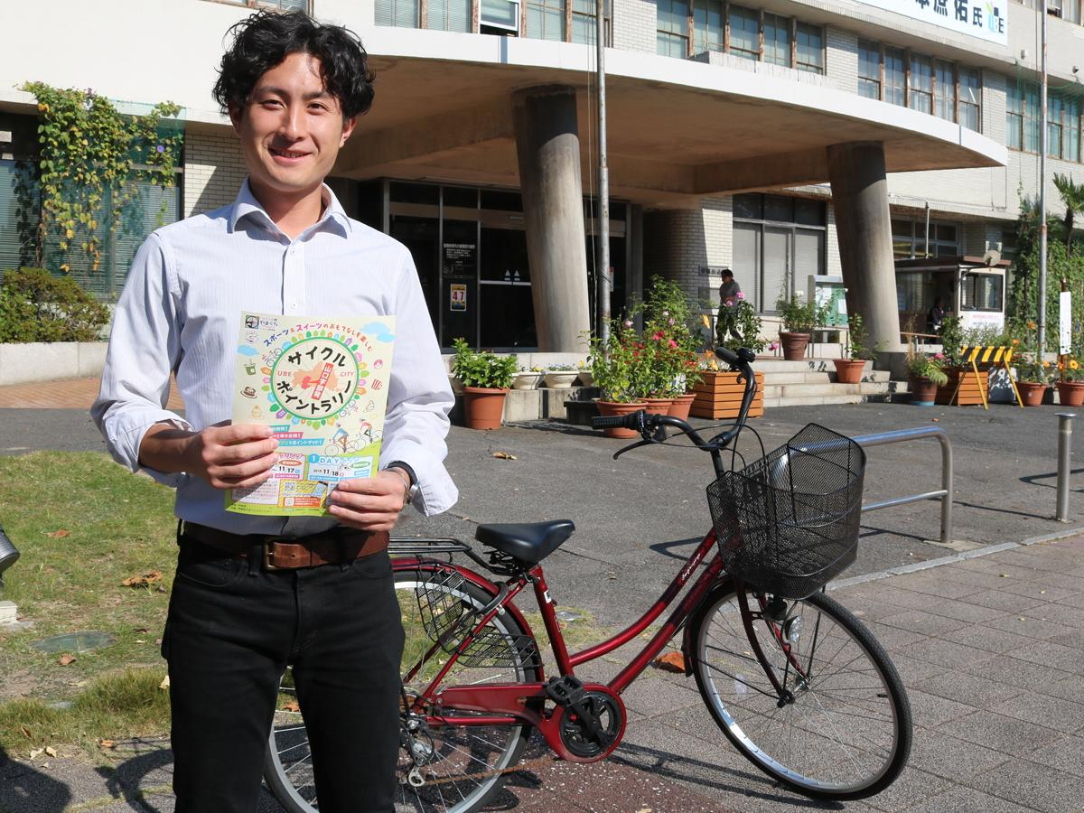 「サイクルポイントラリー」への参加を呼び掛ける、宇部市文化・スポーツ推進課の大橋さん