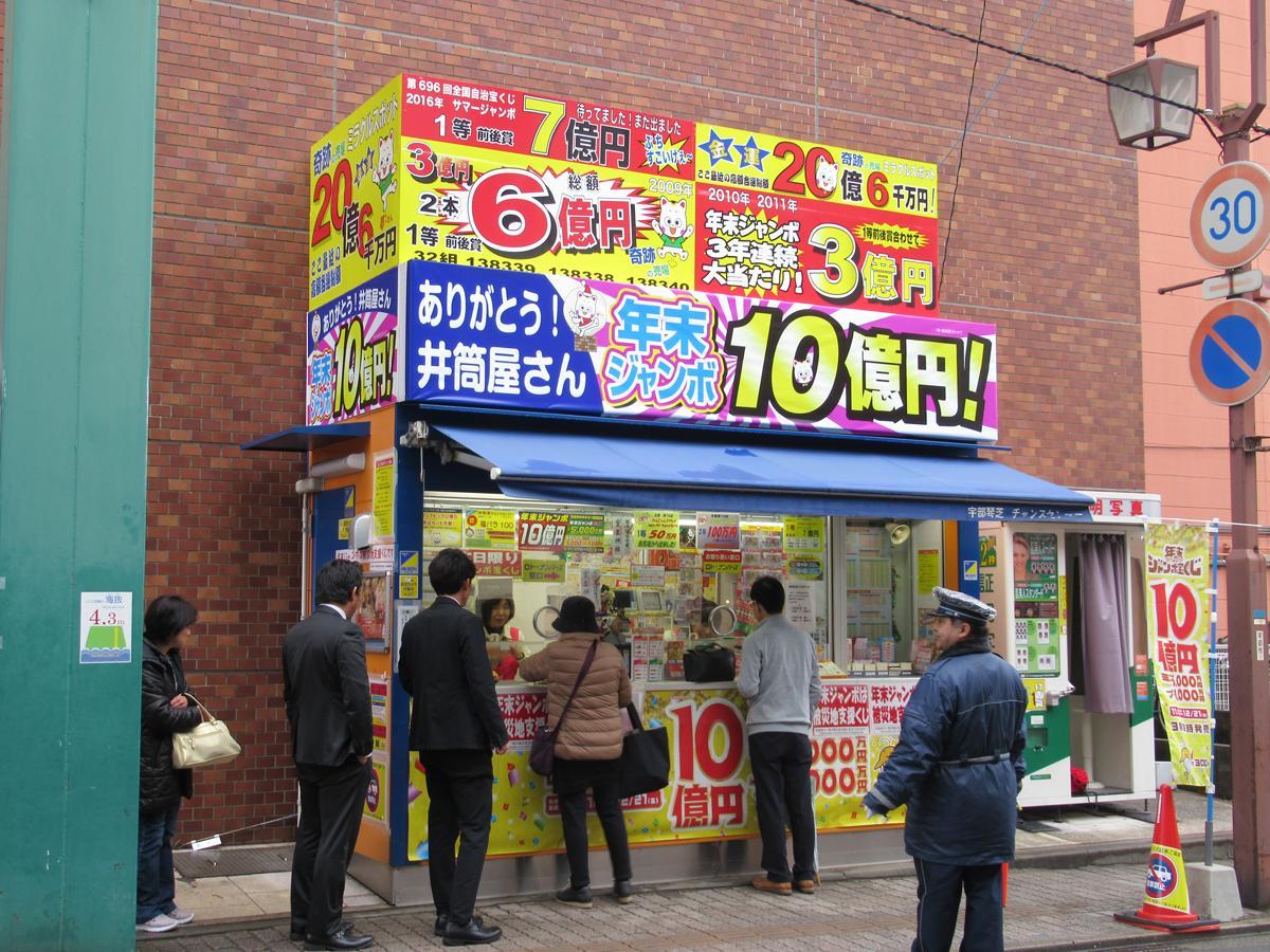販売最終日に多くの人が並んだ「宇部琴芝チャンスセンター」