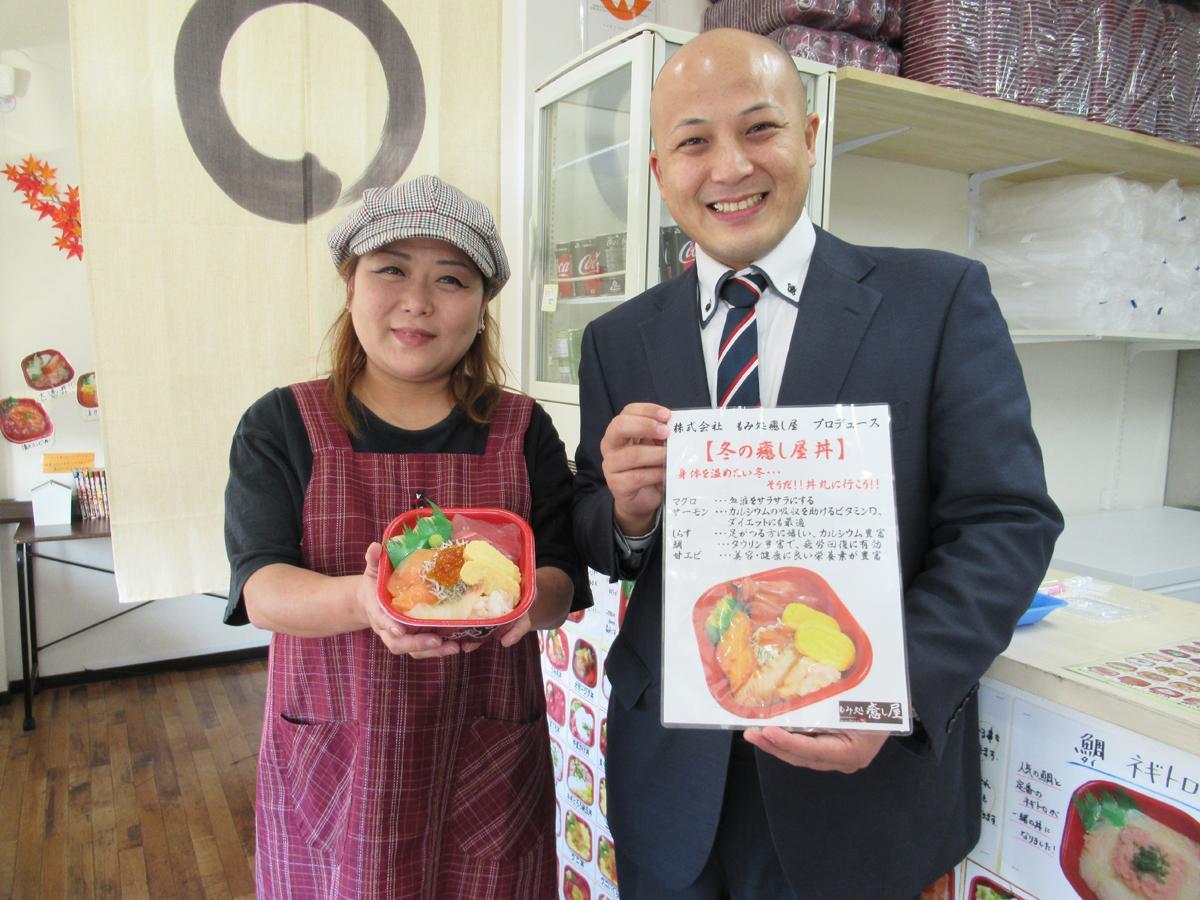 「丼丸 宇部西店」の岡村舞美店長と「もみ処 癒し屋」の上野修司マネジャー