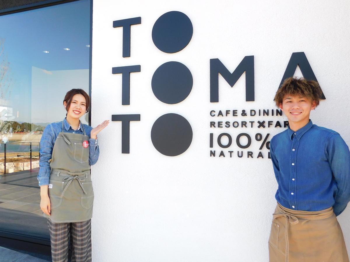 「トトマト」代表の山本晃輝さんとスタッフの早川知里さん
