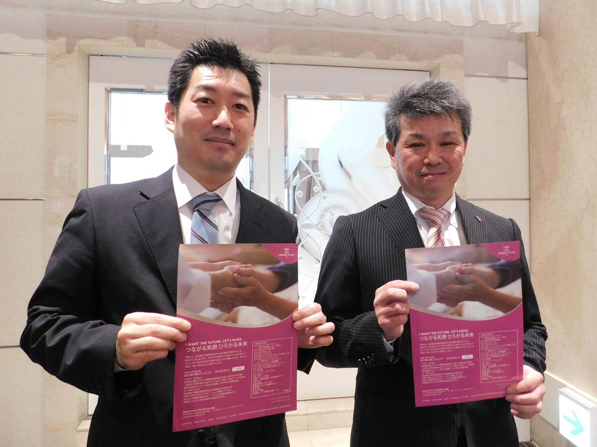 イベントへの参加を呼び掛ける同ホテルの麻生さん(写真右)と杉瀬さん