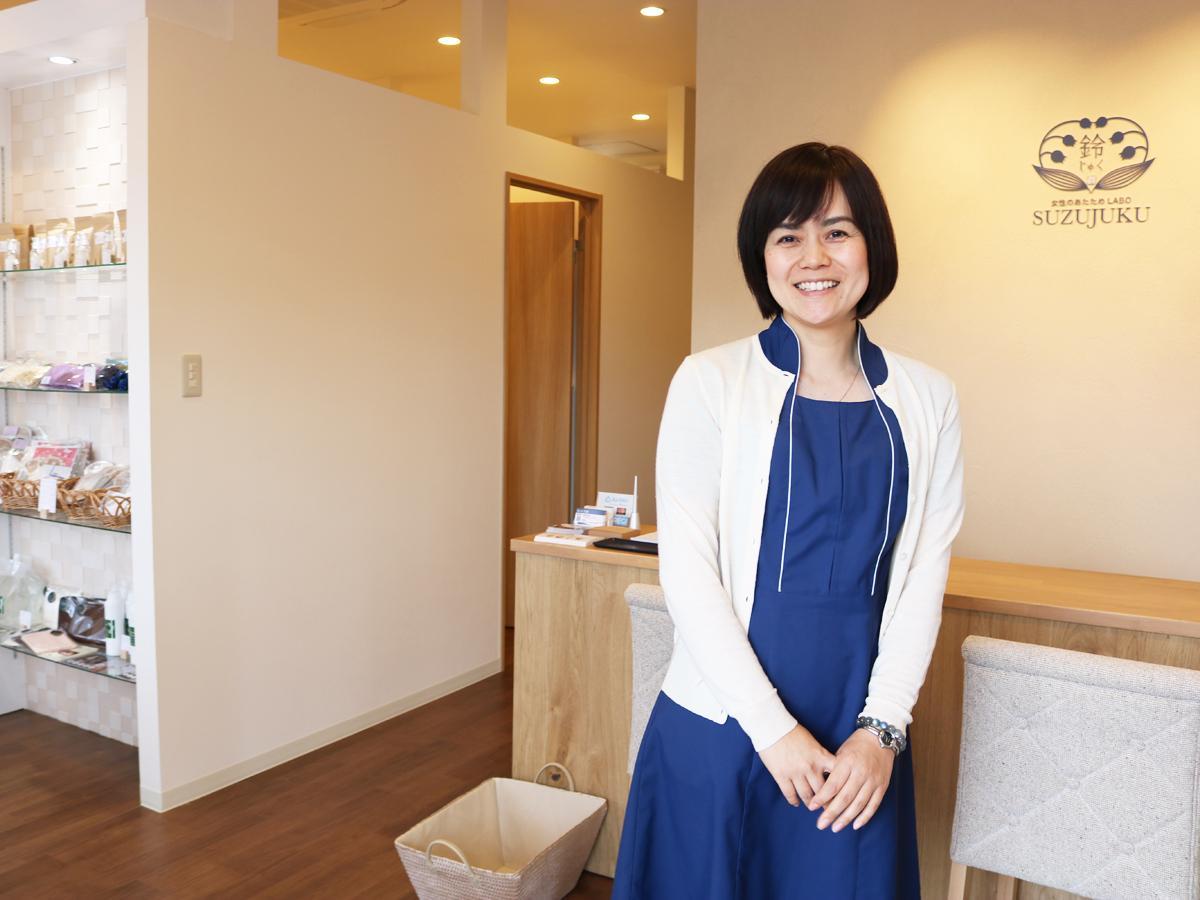 「女性が自分の心と体に向き合うきっかけの場になれば」と店主の鈴川さん