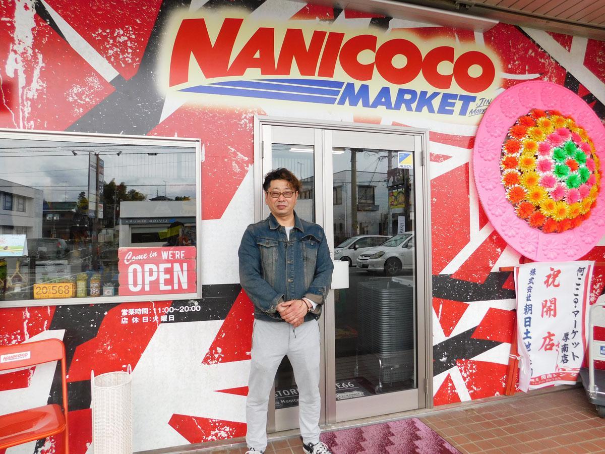 「店舗を通じて癒やしを提供できれば」と店主の仁井義隆さん