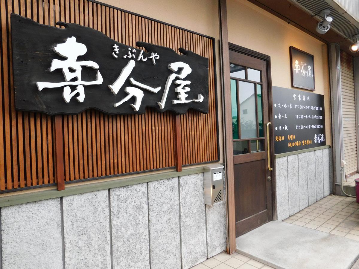 落ち着いた雰囲気の店では地物にこだわった和食を提供