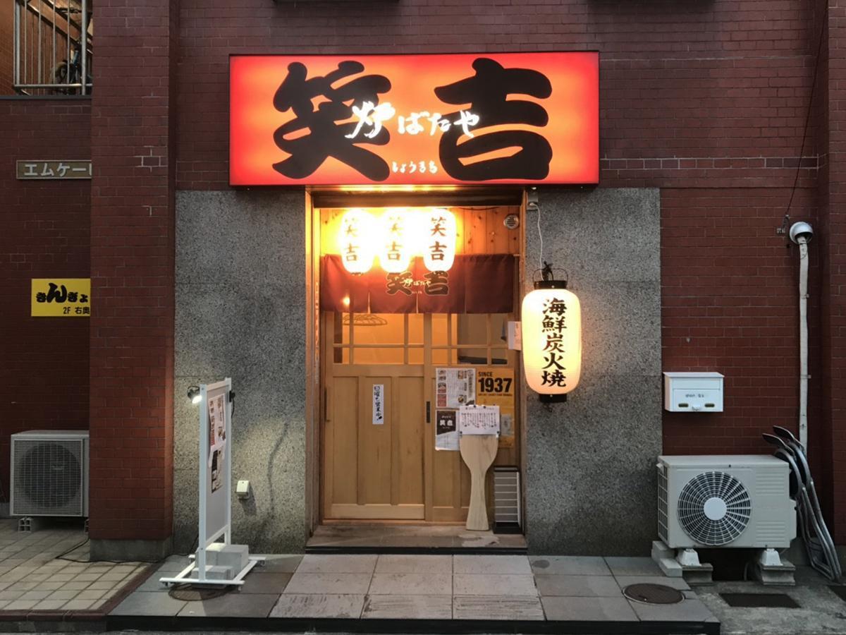 湯田温泉の裏路地の「笑吉」   昨年11月から準備を進め、大幅に改装した
