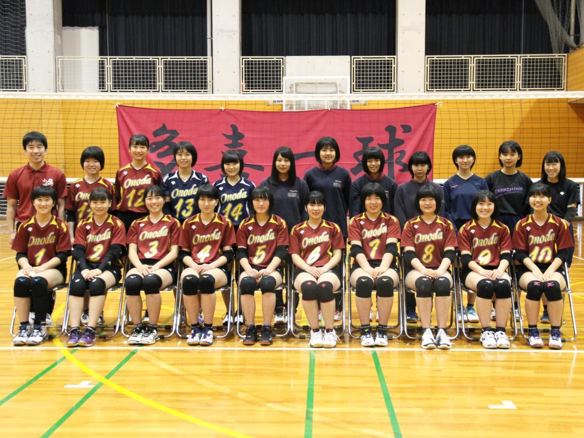 小野田高校女子バレーボール部
