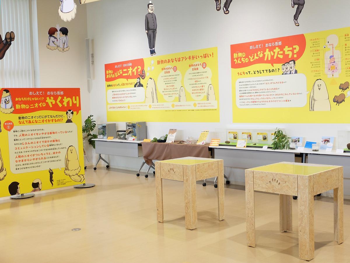 「体験学習館モンスタ」で始まった企画展の様子