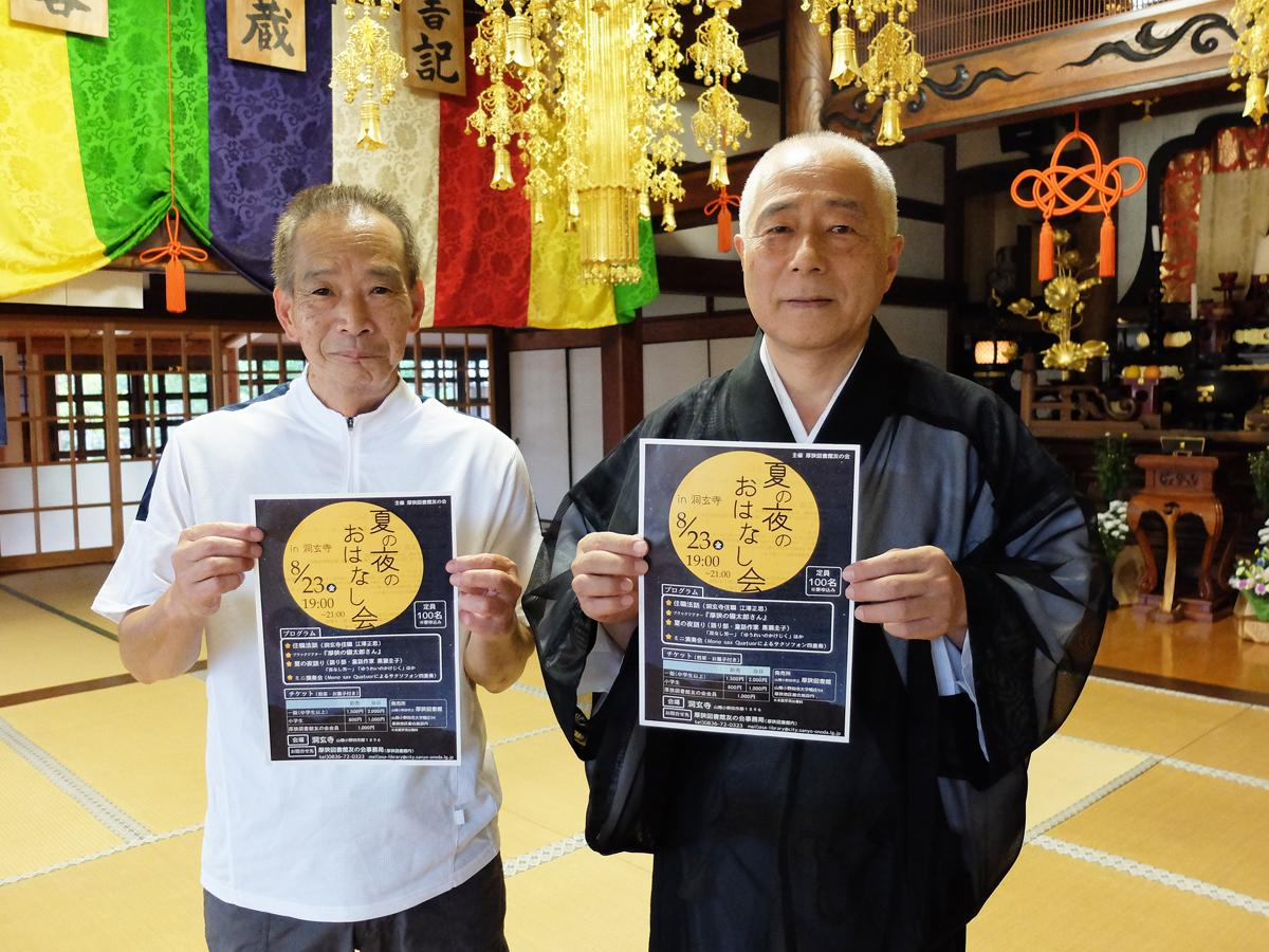 主催者の開初会長(写真左)と、怪談話を披露する江澤住職