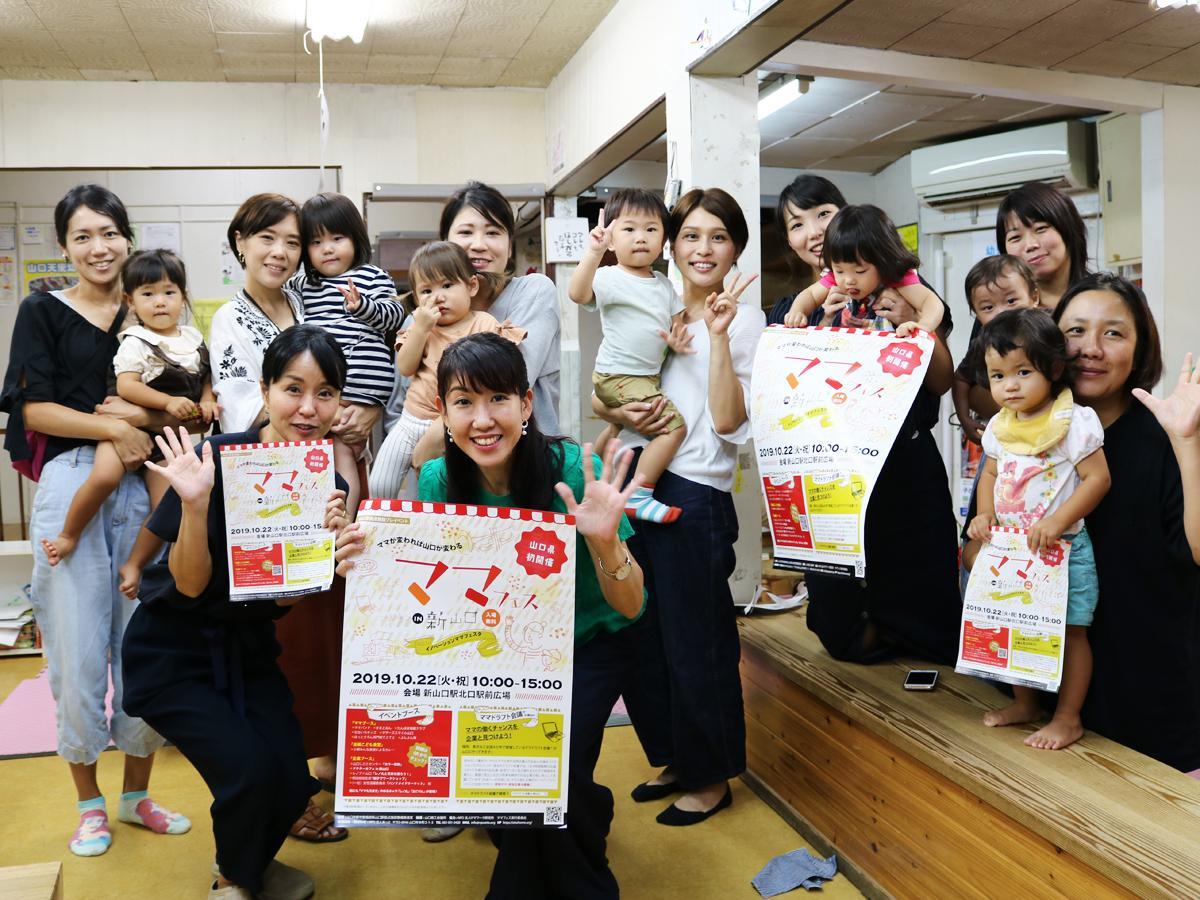 「ドラフト会議は見学歓迎。気軽に来場を」と呼び掛ける藤井智佳子代表理事(前列中央)