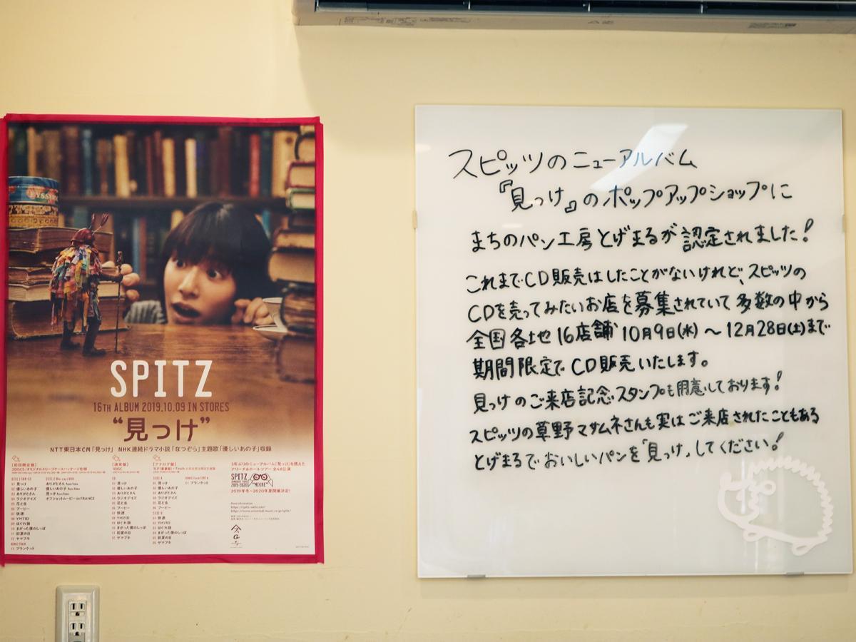 店内のボードやポスターで「スピッツ・ホップアップショップ」を告知する