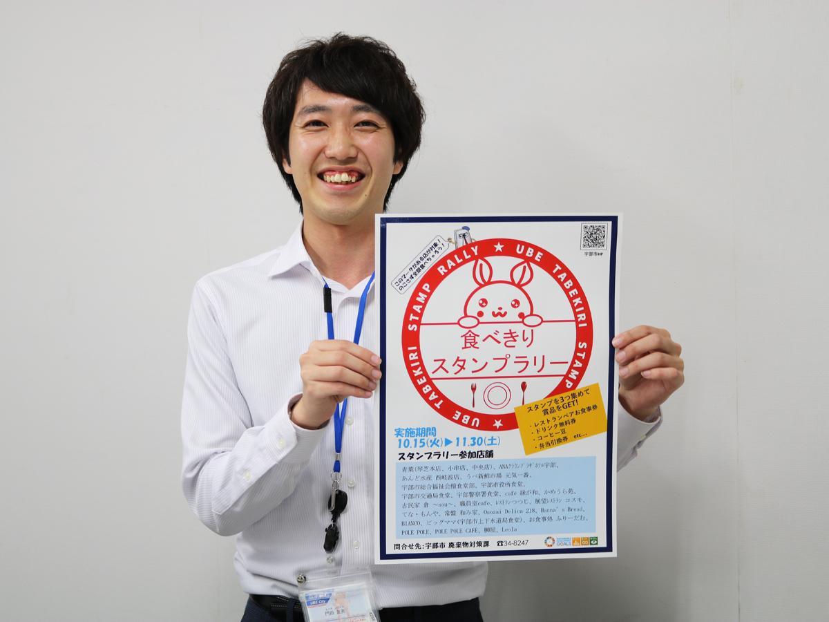 スタンプカードをデザインした宇部市廃棄物対策課の門田友亮さん