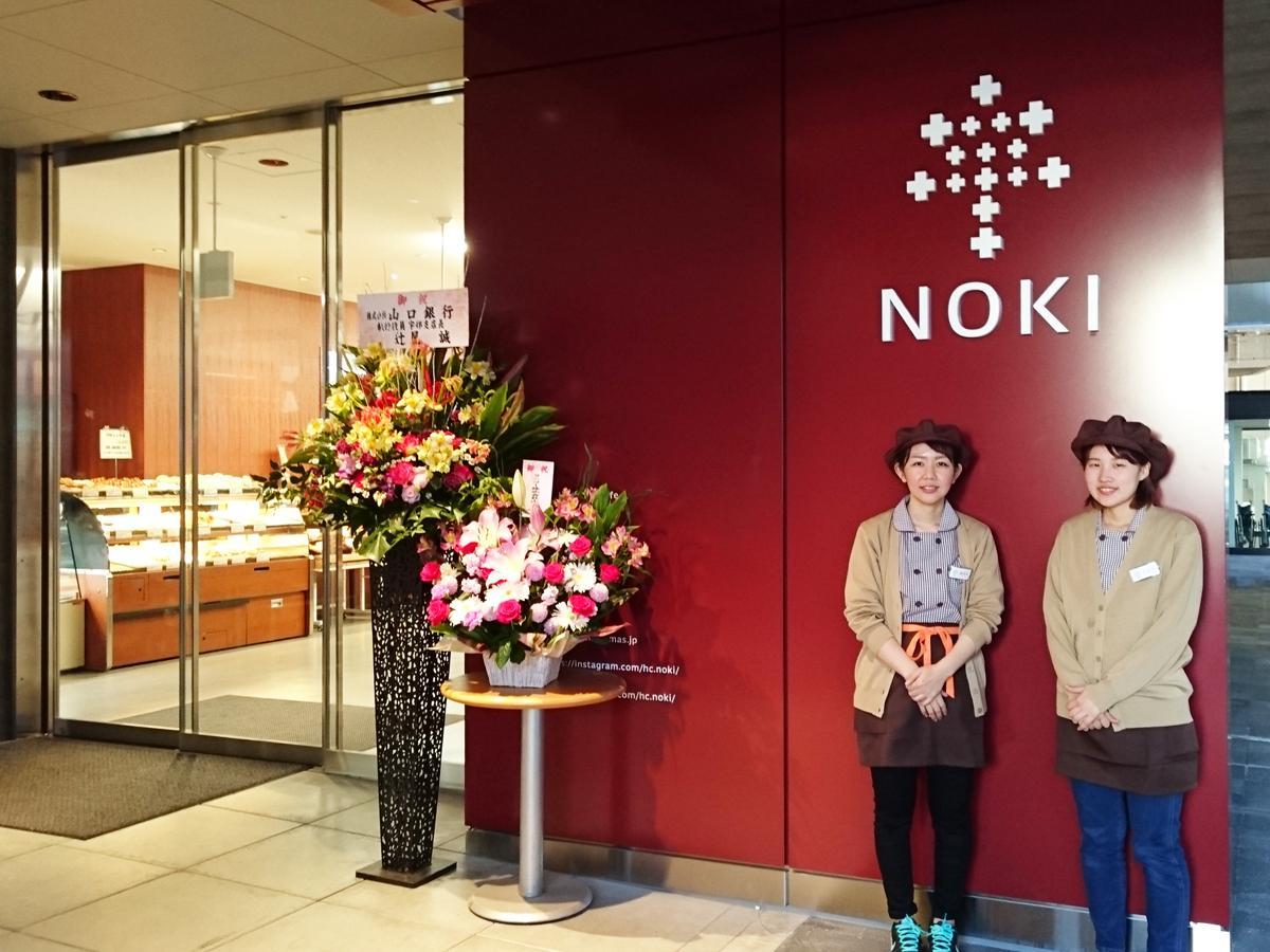 宇部・山大付属病院内にホスピタルカフェ「NOKI」 フードコーナーも併設