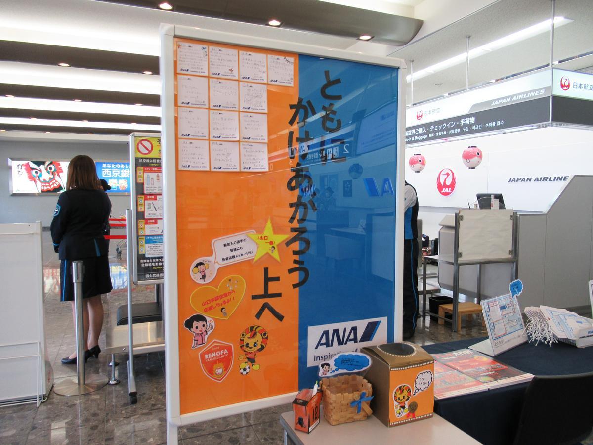 ANA搭乗手続きカウンター前に展示されているパネル