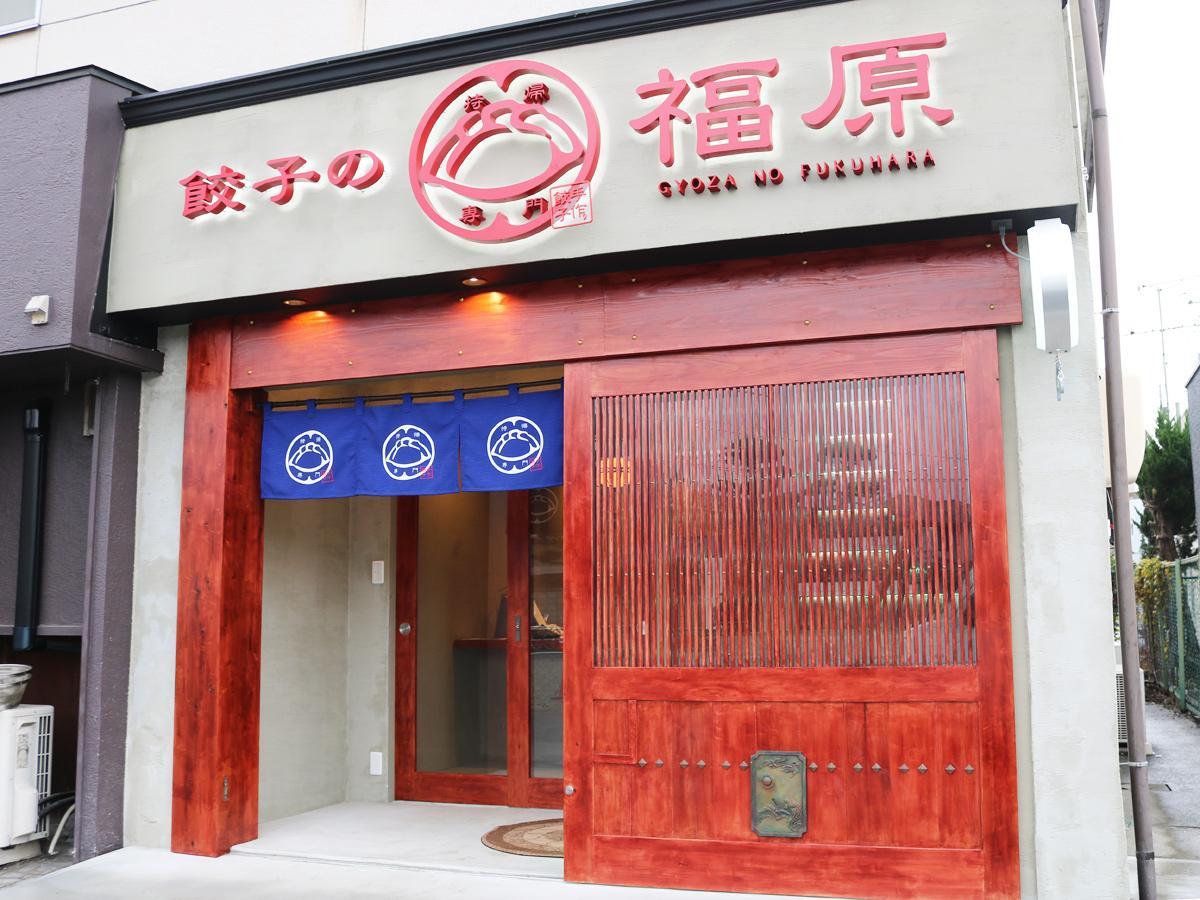 山陽小野田に「餃子の福原」 萩のブランド豚・牛、素材にこだわり安心を提供