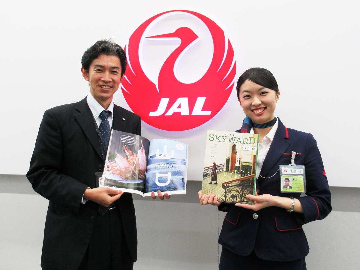 JALの機内誌で「山口県特集」 地域の魅力紹介、県産食材の機内食も
