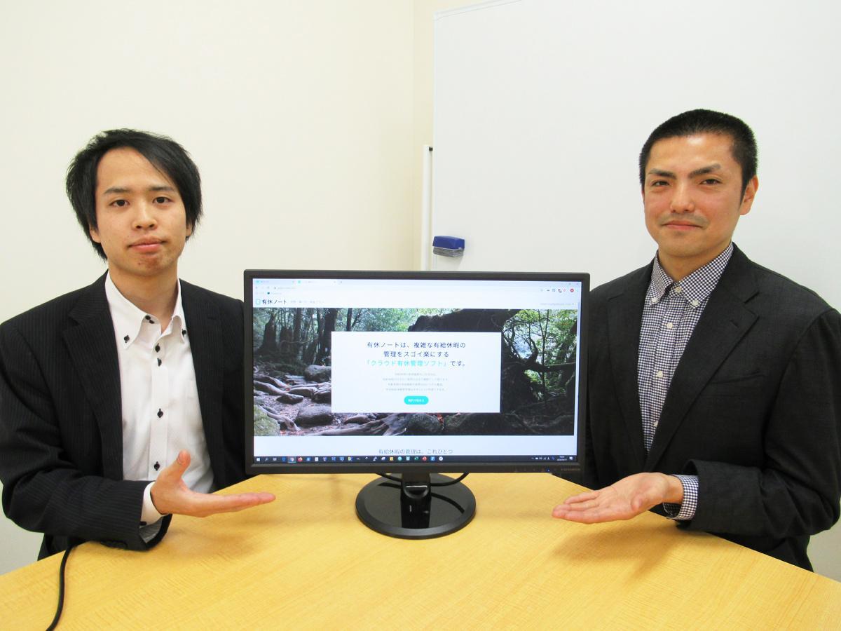 「有休ノート」を開発した北村久雄社長(写真右)とリードエンジニアの林龍汰さん