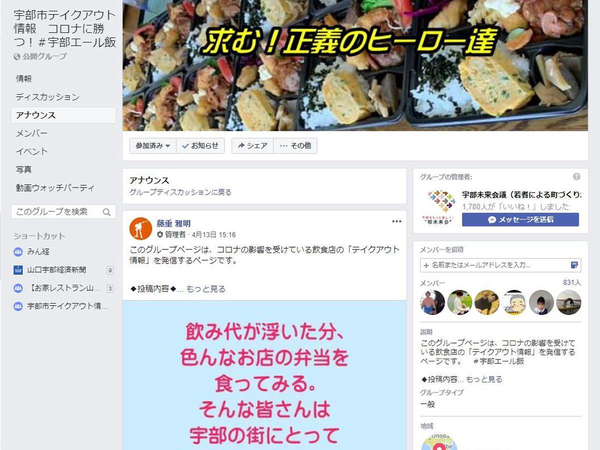 「宇部未来会議」が作成したフェイスブック・グループページ「宇部市テイクアウト情報」