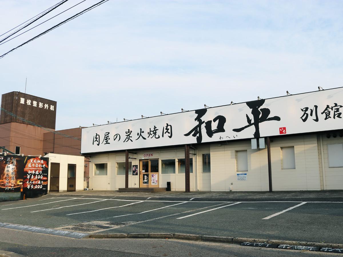 国道190号大沢西交差点ほど近くにオープンした「和平別館」
