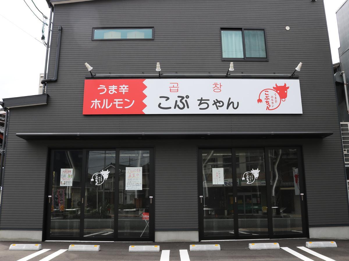 宇部駅前の「こぷちゃん」外観