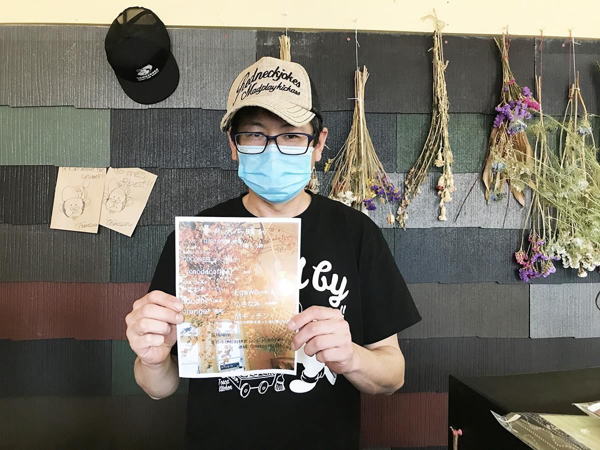 マルシェイベント「曇りのち晴れ」を主催する坂倉賢さん