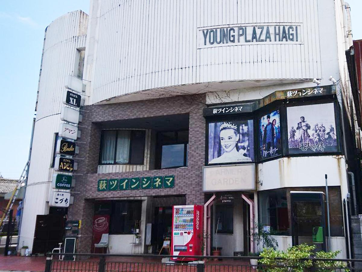 「昭和レトロ」の雰囲気が漂う老舗映画館