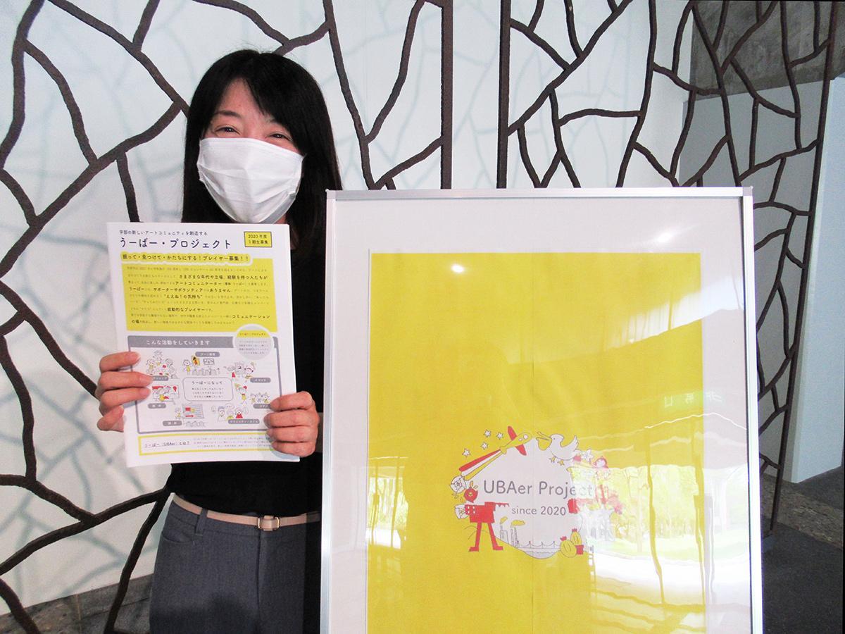 「これまでアートに携わってこなかった人でも気軽に参加してほしい」とうーばー・プロジェクト事務局マネージャーの澤田千家子さん