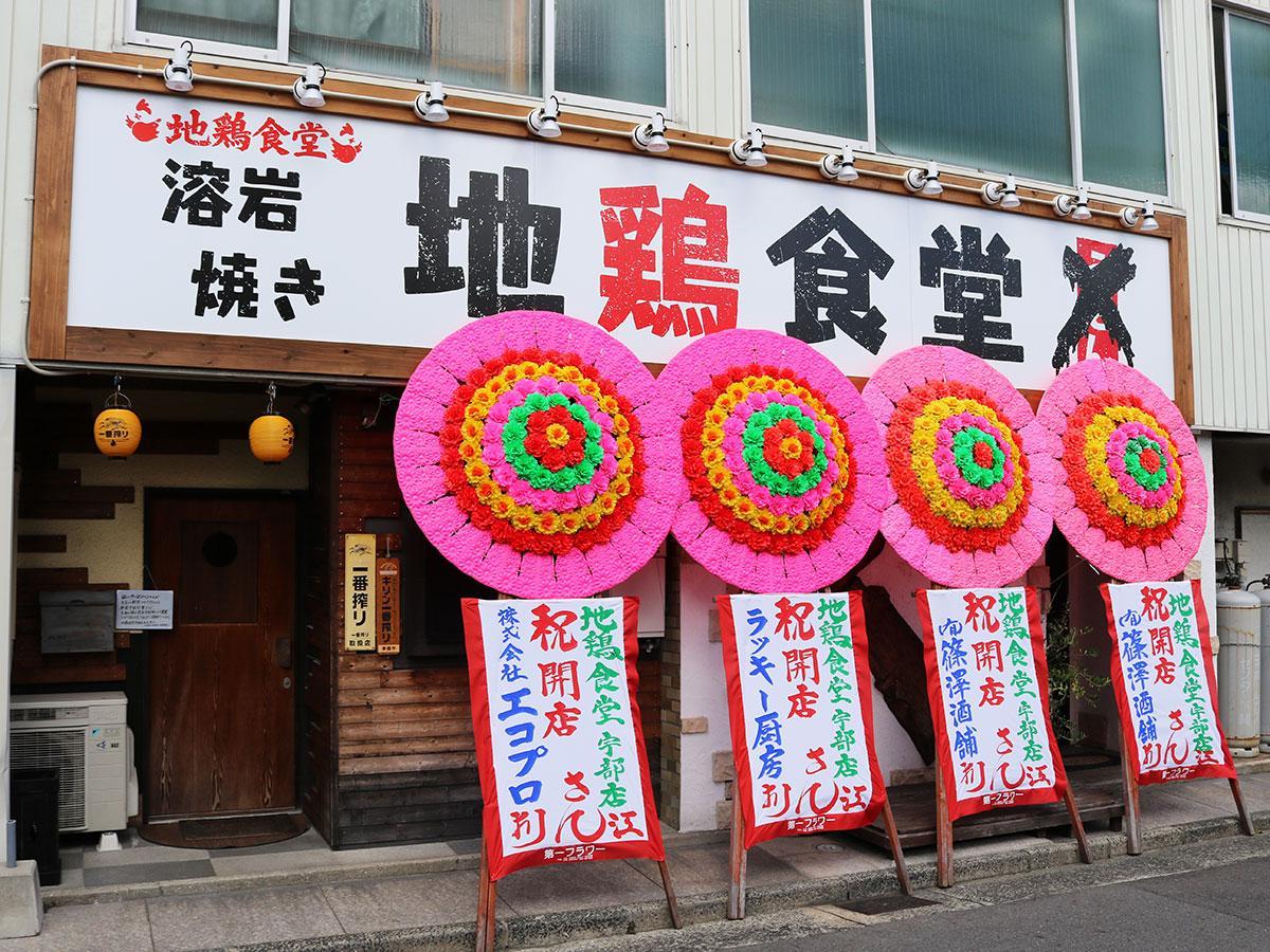 宇部・上町に「地鶏食堂」 県内2店目、地元の食材使用し活性化目指す