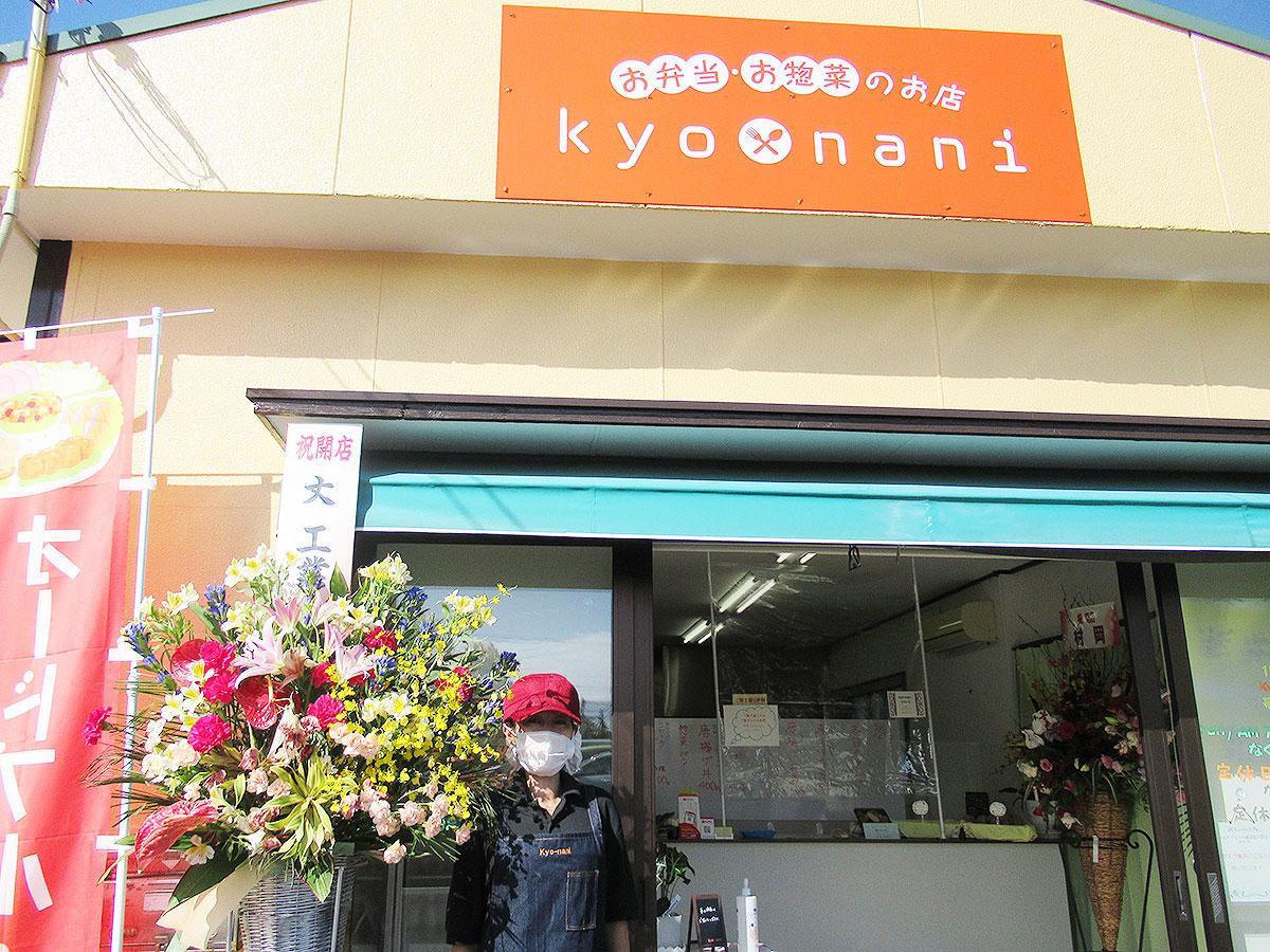 宇部・明神町に弁当・総菜店「kyo-nani」 女性店主「低価格でおいしい物を」