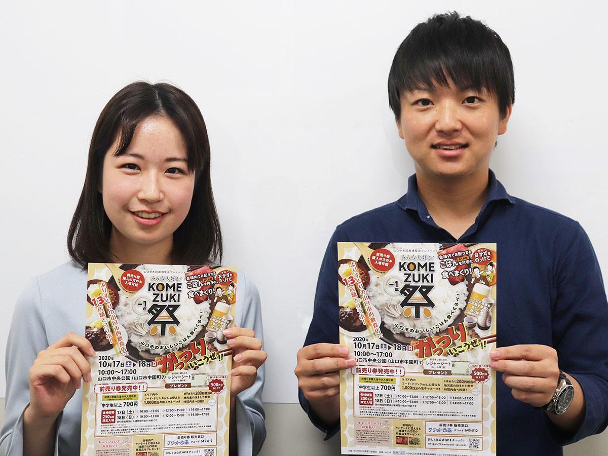 山口市観光交流課の入江由美花さん(左)と谷誠造さん(撮影=観光交流課白澤靖子さん)