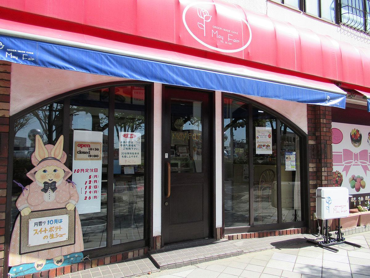 宇部市役所付近の道路沿いにある洋菓子店「メイ・フェア」。目印はうさぎの看板