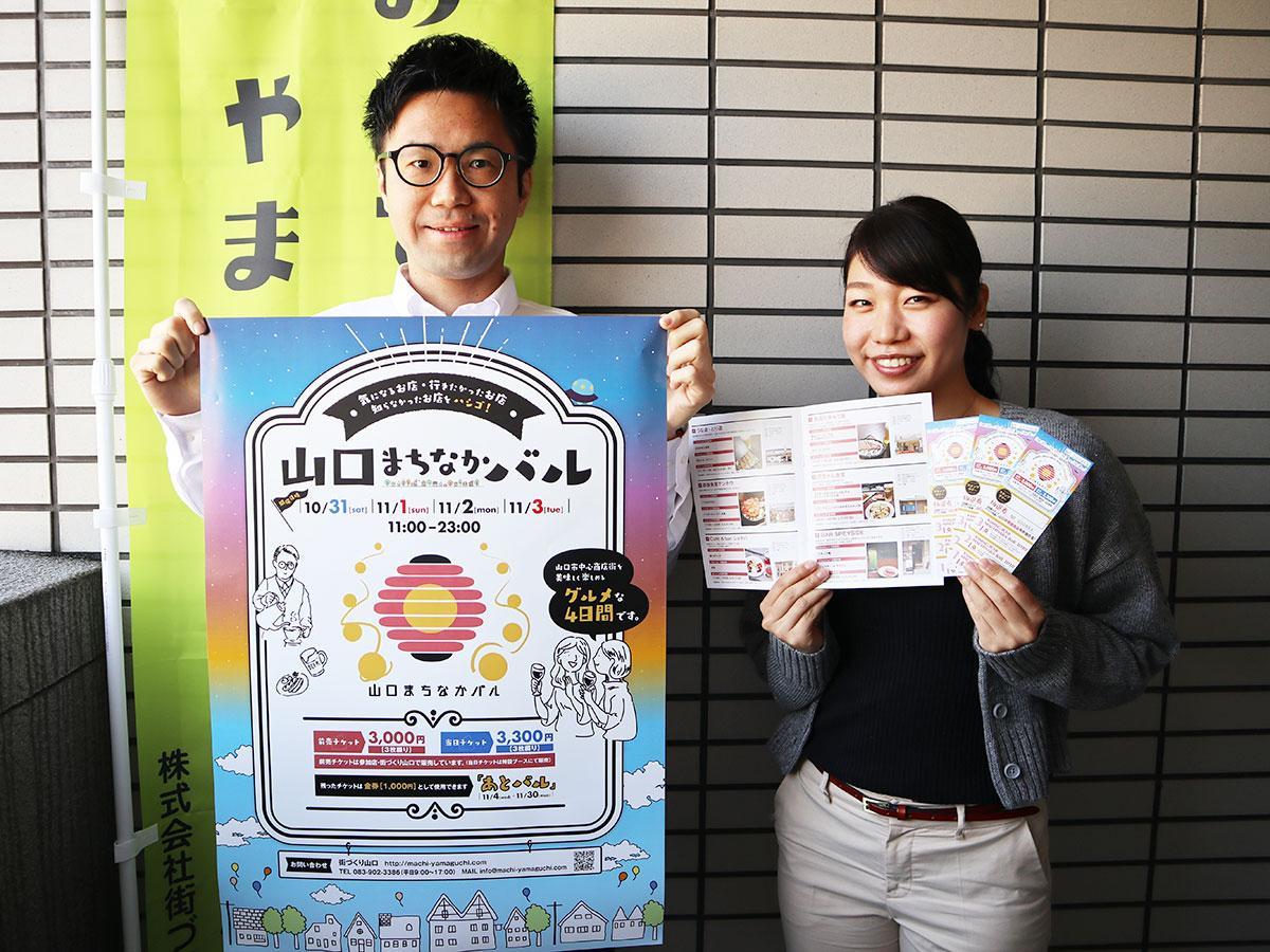 主催する「街づくり山口」の横山剛さん(左)、田中美穂子さん