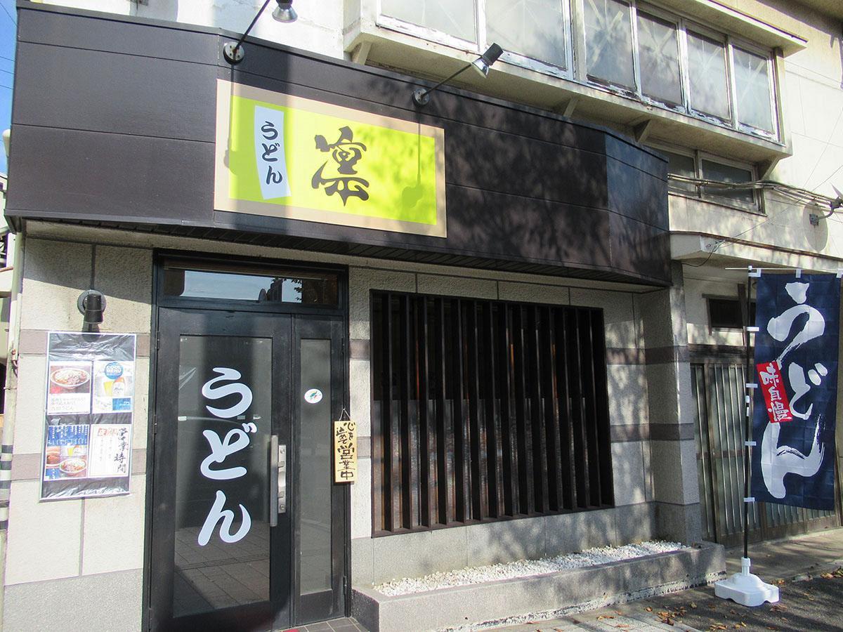 JR宇部新川駅近くにオープンした「うどん屋 凛」