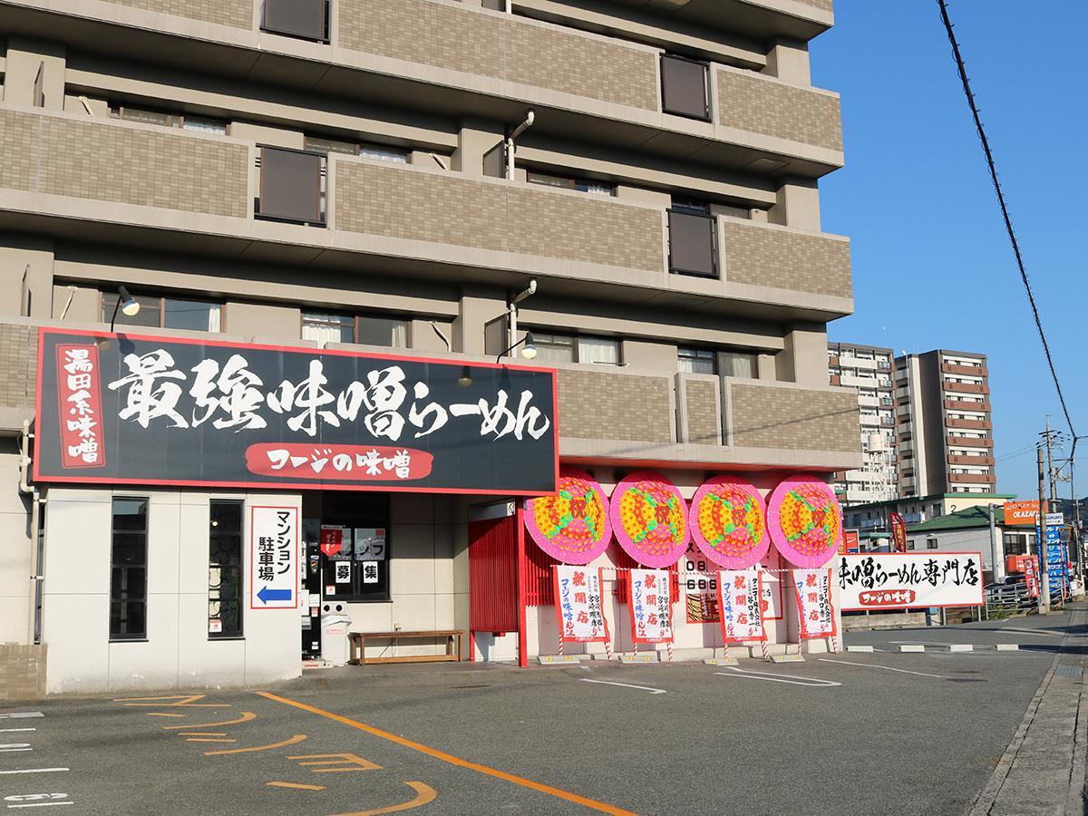 みそラーメン店「コージの味噌」の外観