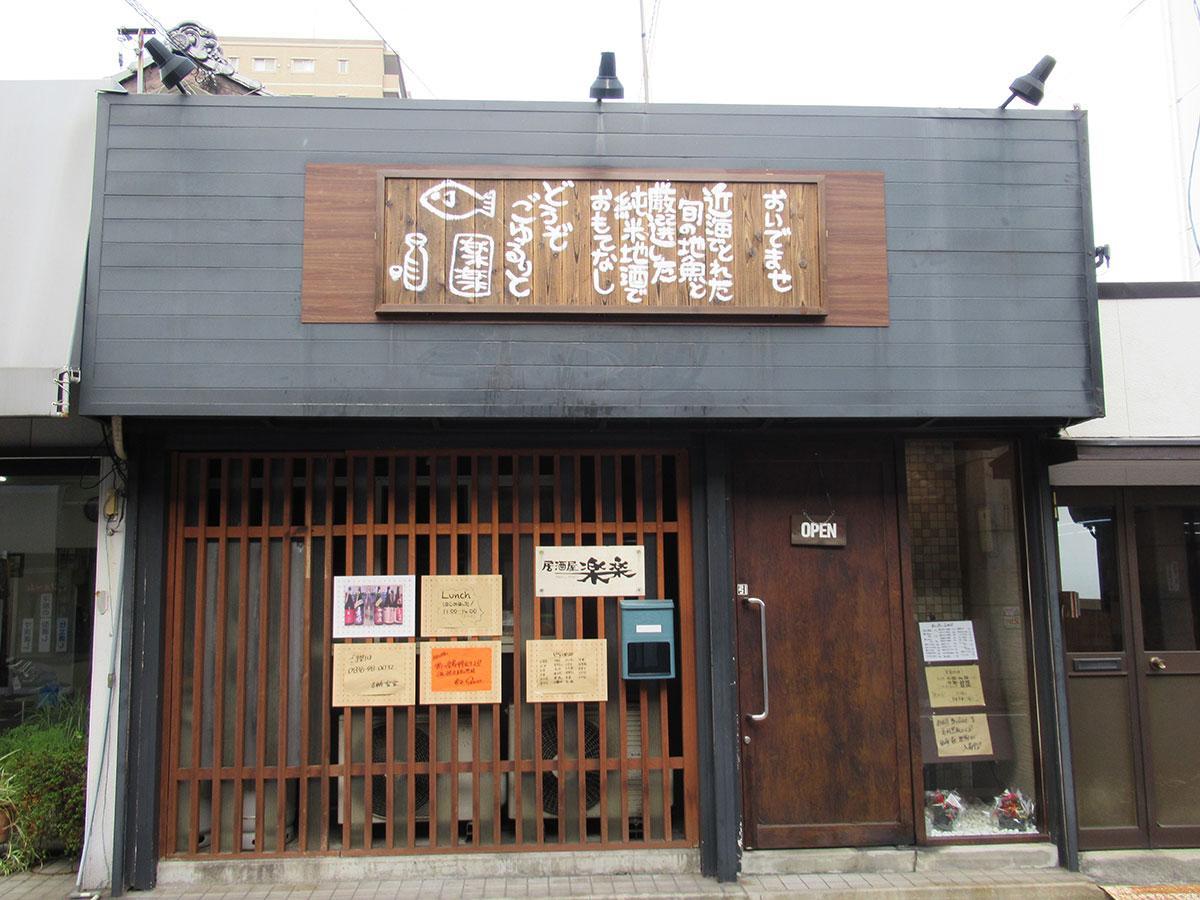 JR宇部新川駅近くに移転オープンした「楽楽」