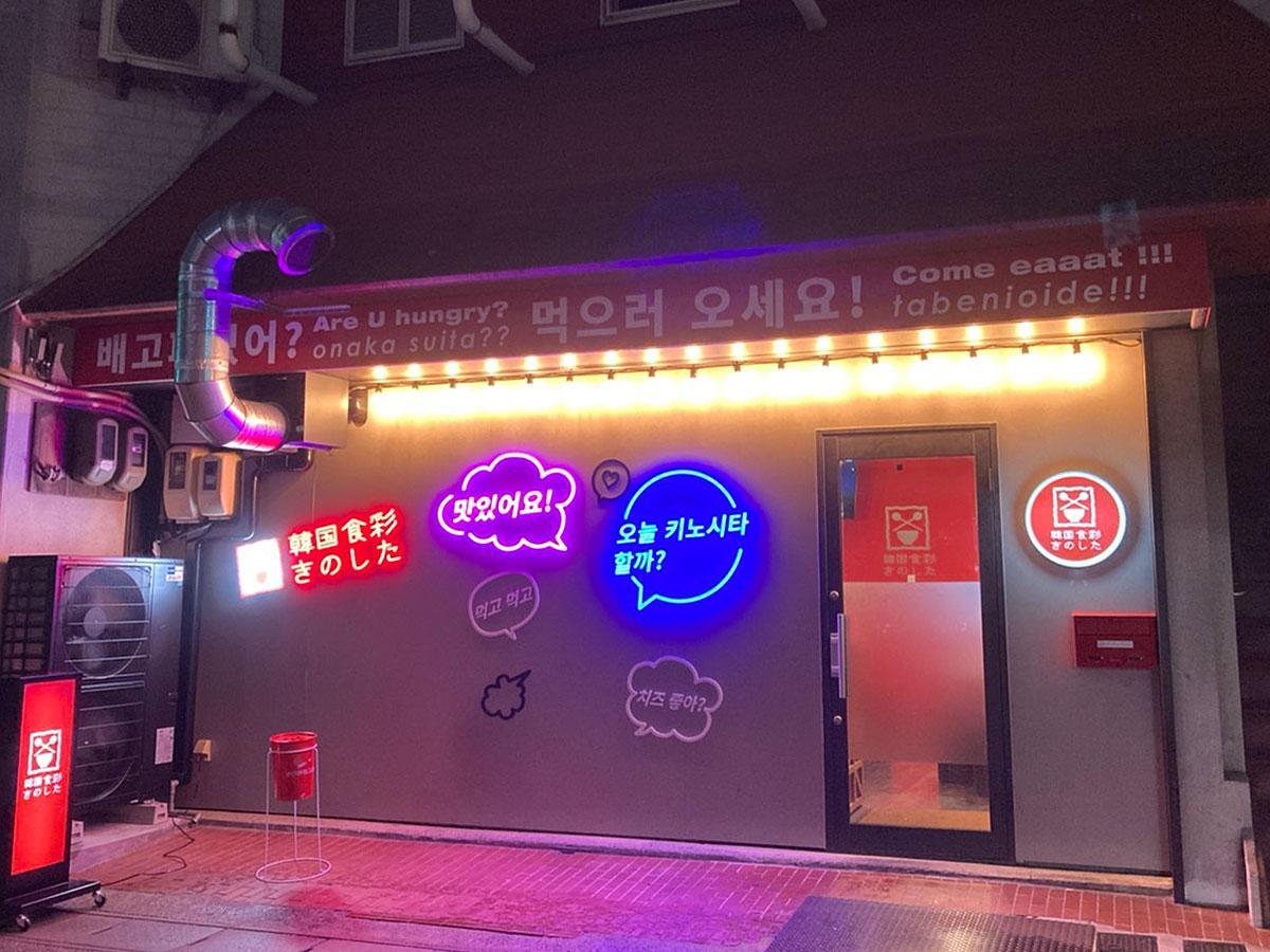 ハングル文字がライトアップされた「韓国食彩 きのした」の外観