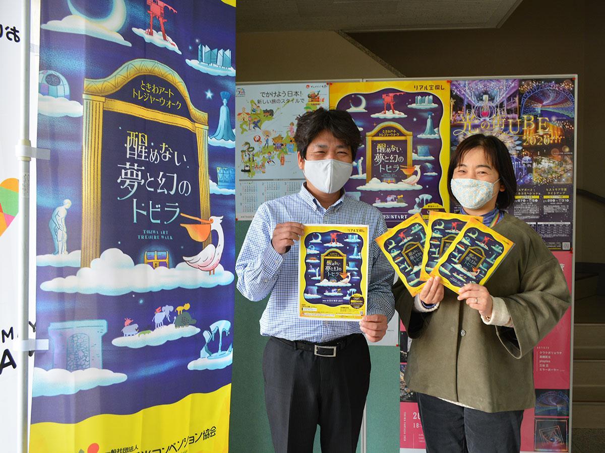 宇部観光コンベンション協会の佐々木正志さんと川辺晴美さん