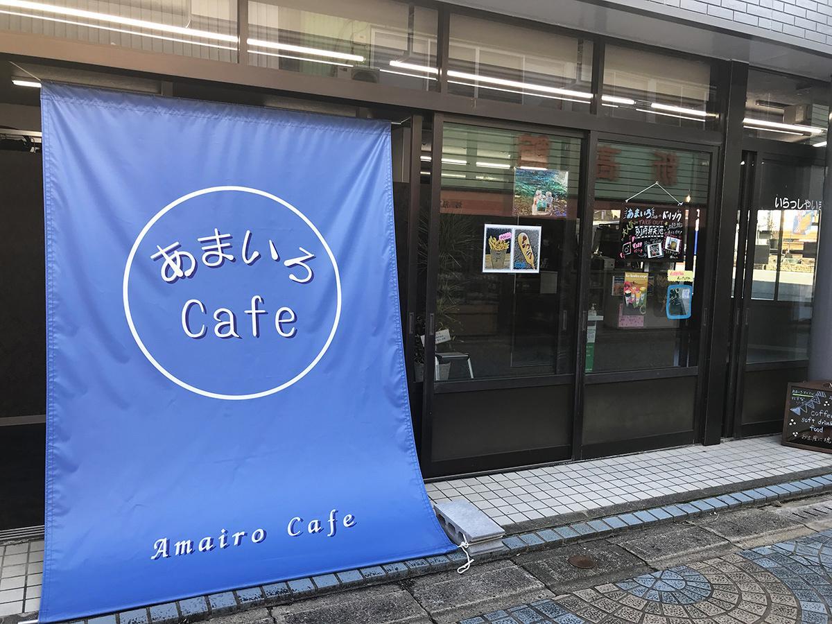 天色(あまいろ)の看板が目印の「あまいろcafe」