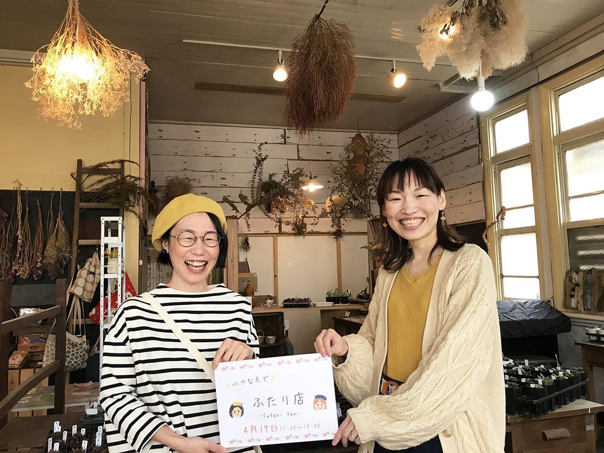 「来られた方が笑顔になれるようなイベントにしたい」と話す楠さんと福田さん(写真右)