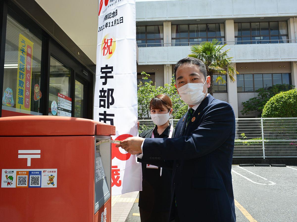 「山口茶レター」をポストに投函する篠崎圭二宇部市長