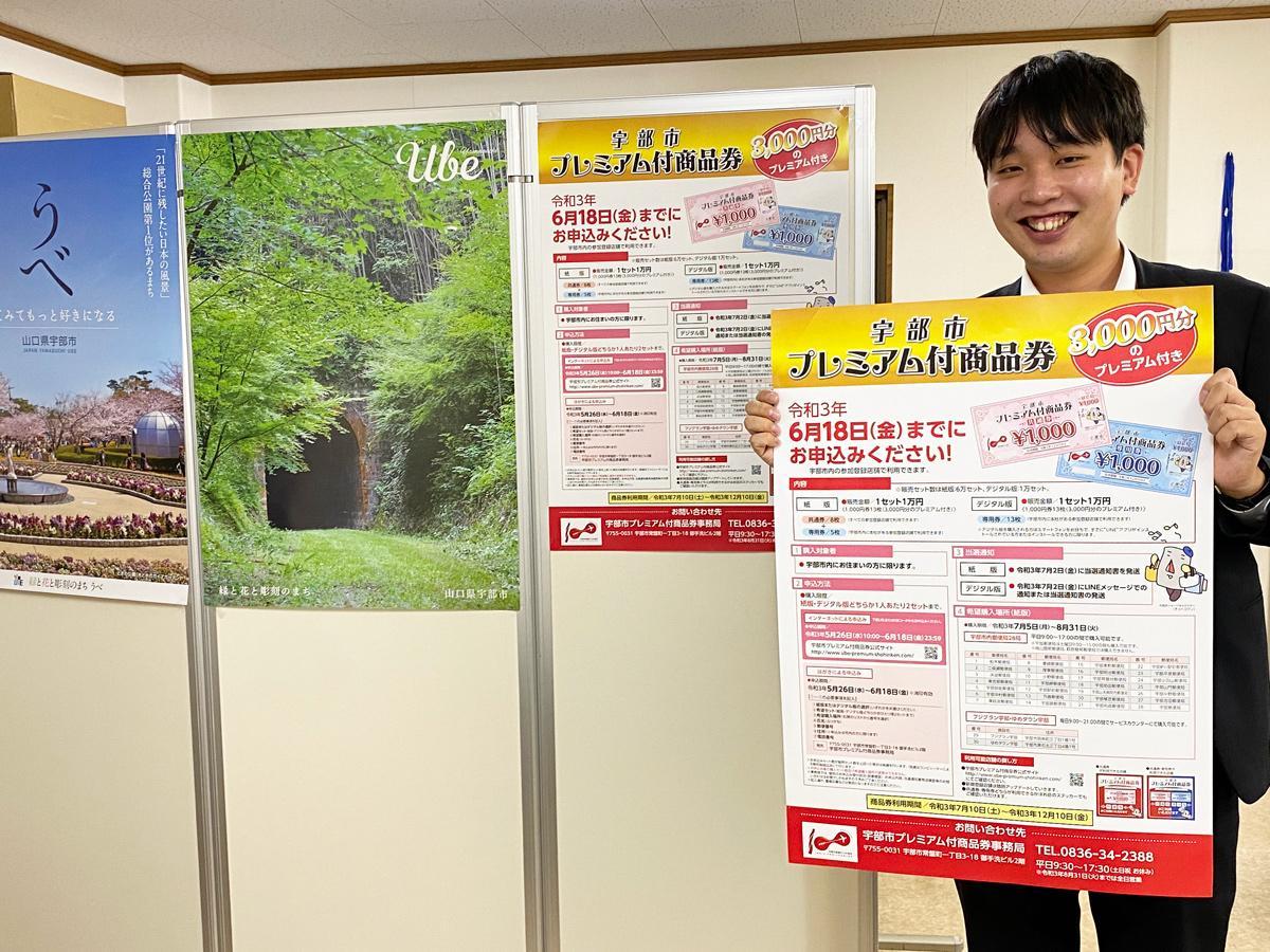 「地域の消費促進を促したい」と同事務局の森雄輝さん