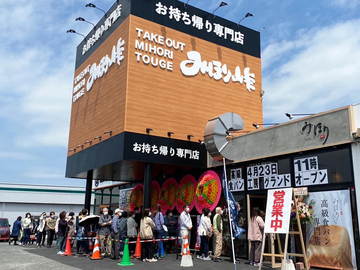 山口宇部経・上半期PV1位は、高級食パン専門店「みほり」開店