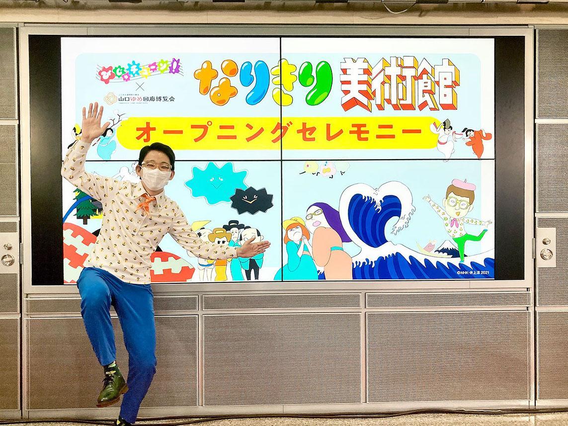 「みんなでなりきりを楽しんでほしい」とアーティストの井上涼さん