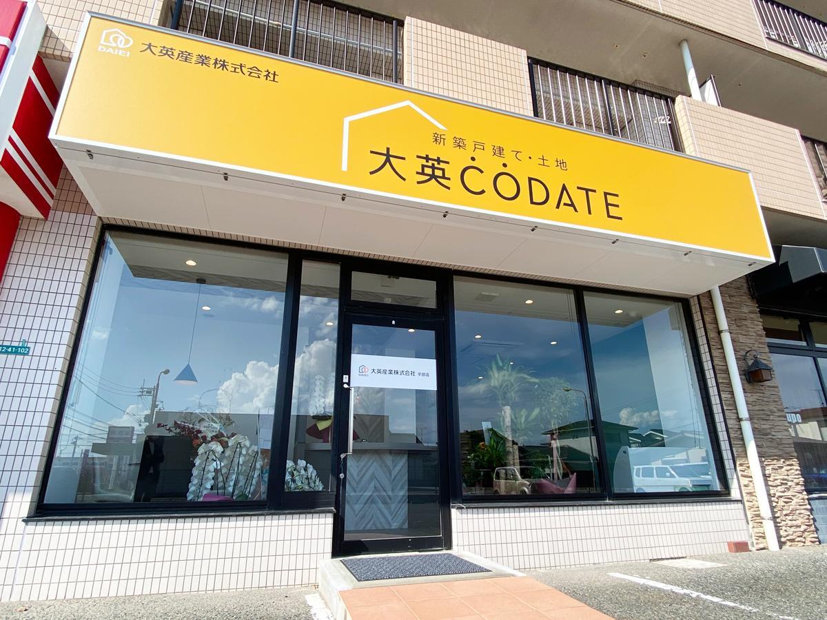 宇部・厚南の「大英CODATE(コダテ)」