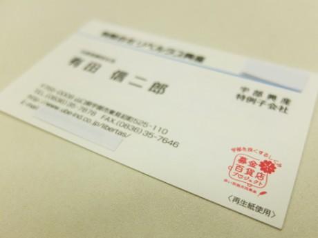 山口宇部経済新聞1回の名刺交換が募金につながる「1円募金名刺」