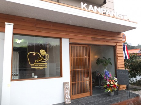 ラホツ (RAHOTSU) - 近鉄奈良/タイ料理 [食べログ]