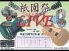 「祇園祭じゃけーライブ」-4組のアーティストが駅通りで演奏